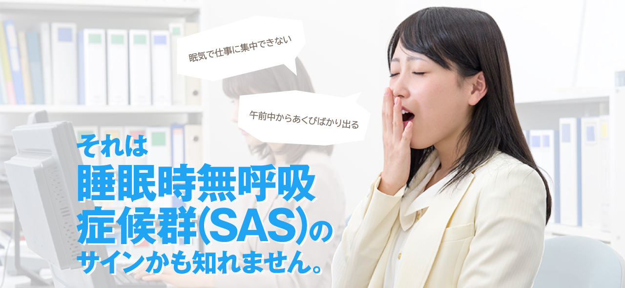 睡眠時無呼吸症候群(SAS)を簡単セルフチェック
